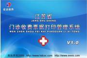 宏达江苏省门诊收费票据打印管理系统