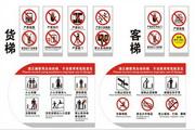 电梯安全标识矢量素材