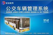 宏达公交车辆管理系统