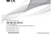 LG 42GB6580-CG液晶彩电使用说明书