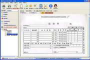 飚风送货单打印软件 付费版 3.69(Sp5)