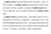 七彩虹:C.945GC Ver2.0说明书