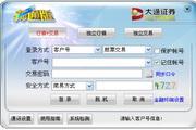 大通证券神通版分析交易系统 6.292