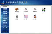 瑞成达化妆品管理软件 5