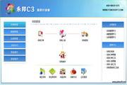 永邦C3医药行业进销存管理软件 20150120