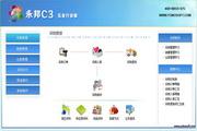 永邦C3五金配件行业进销存管理软件 20150120