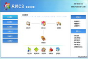 永邦C3食品行业进销存管理软件 20150120