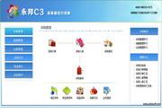 永邦C3皮具箱包进销存管理软件 20150120