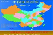 彩色中国地图拼...