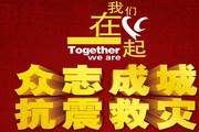 众志成城抗震救灾公益广告