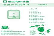 樱花SEH-0851U小厨宝电热水器使用安装说明书