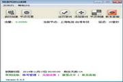 贼速国际网游加速器 0.5.2