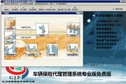 管家婆车辆保险代理管理系统专业版 15.0129