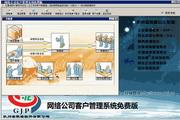 管家婆网络公司客户管理系统 15.0129