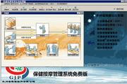 旅贸通保健按摩管理系统 15.0129