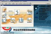 旅贸通种业会员管理系统 15.0129