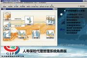 旅贸通人寿保险代理管理系统 15.0129