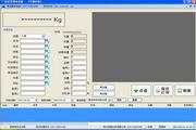泽恩称重软件单机视频版