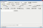 APAC英语二级笔译词汇 培训系统 15.03