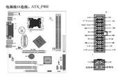 七彩虹:C.865G-775 Ver2.2说明书