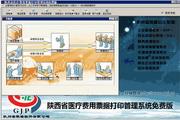 旅贸通陕西省医疗费用票据打印管理系统 15.0129