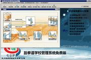 旅贸通跆拳道学校管理系统 15.0129