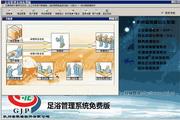 旅贸通足浴管理系统 15.0129