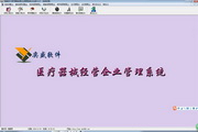 奕盛医疗器械经营企业管理系统 企业版 1.0