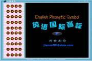 英语音标学习殿...