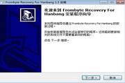 北亚汉邦监控录像数据恢复软件 1.3