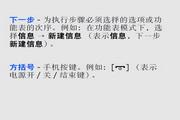 三星GT-S5630C手机使用说明书