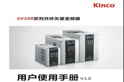 步科SV100-4T-0055G变频器使用说明书