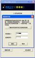 手机云控制 4.5.0