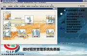 建材租赁管理系统 15.0201
