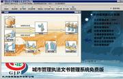城市管理执法文书管理系统 15.0201