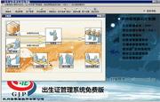 出生证管理系统 15.0201