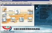 仪器仪表销售管理系统 15.0201