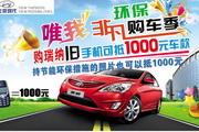 北京现代瑞纳购车季以旧换新促销海报