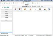 Max(TM)库存管理系统 For Mac OS X