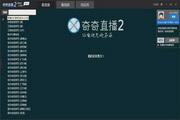齐齐直播 2.0.0.6