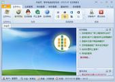 青丰电脑售后返修管理软件 2015.088
