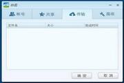 小云 QNAP版 1.0.3