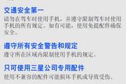 三星GT-S7520U手机使用说明书