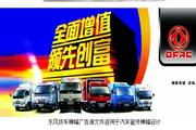 东风小货车广告横幅psd素材