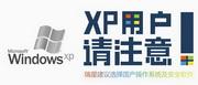 瑞星XP盾 1.0.0.7
