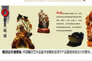 玛瑙雕刻艺术品宣传册模板