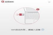 腾讯全民WiFi驱动 1.1.923.203