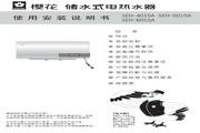 樱花SEH-5015A储水式电热水器使用安装说明书