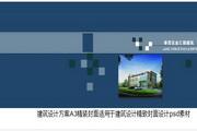 建筑设计方案A3精致封面模板
