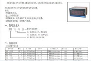 狮威DH3-AV20数字电流电压使用说明书